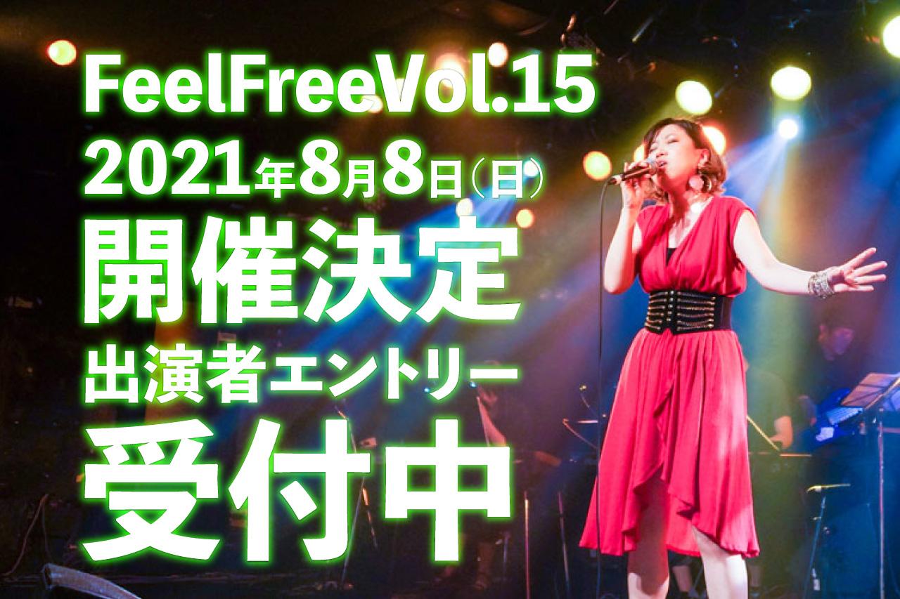 FeelFree Vol.15 出演者エントリー受付開始!